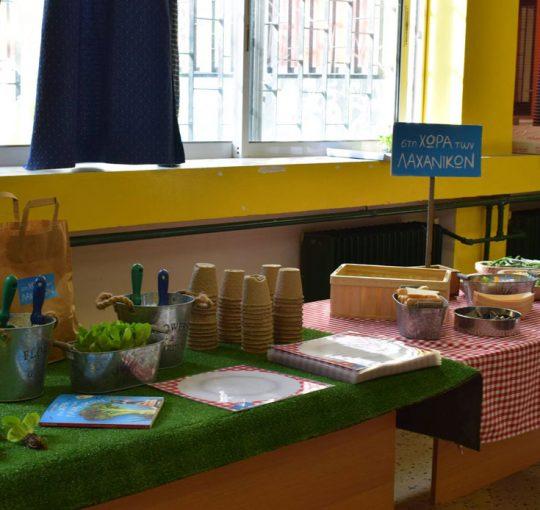 Διαδραστικη παρουσιαση στο σχολειο μας: Τα λαχανικα στη ζωη μας!
